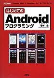 はじめてのAndroidプログラミング (I・O BOOKS)