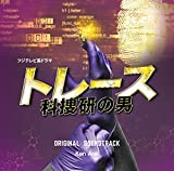 フジテレビ系ドラマ「トレース?科捜研の男?」オリジナルサウンドトラック
