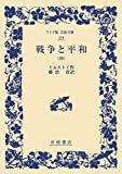 戦争と平和(四) (ワイド版岩波文庫)