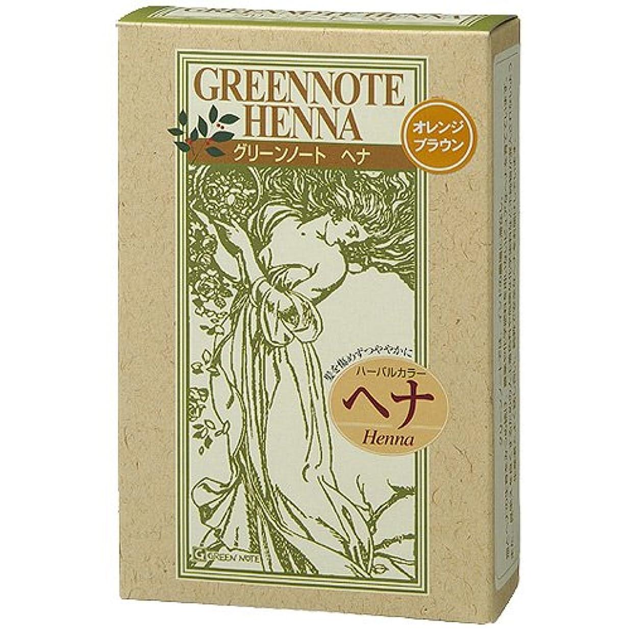 男らしい子供っぽいお勧めグリーンノート ハーバルカラー ヘナ ( オレンジブラウン )