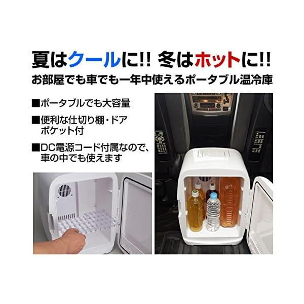 タタコーポレーション ポータブル 冷温庫 14...の紹介画像3