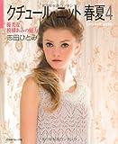クチュール・ニット春夏 4 (Let's Knit series)