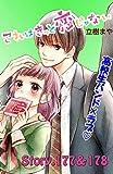 これはきっと恋じゃない 分冊版(71) (なかよしコミックス)