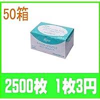 マイスコ サージカルマスク 50枚×50箱 2500枚 MY-7600