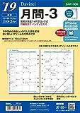 レイメイ藤井 ダヴィンチ 手帳用リフィル 2019年 A5 マンスリー DAR1906 (2018年 12月始まり)