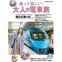 旅と鉄道 2020年増刊4月号 乗って楽しい!大人の電車旅 [雑誌]