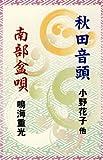 秋田音頭 南部盆唄
