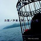 鳥籠ノ沙羅双樹ハ死華ノ花(初回限定盤) (DVD付)()