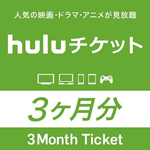 Huluチケット (3ヵ月利用権)|オンラインコード版