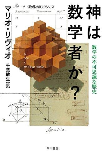 [画像:神は数学者か?──数学の不可思議な歴史 (ハヤカワ文庫NF)]