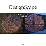 DesignScape 新しい風景のかたち 林明輝作品集