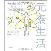 元素生活 Wonderful Life With The ELEMENTS