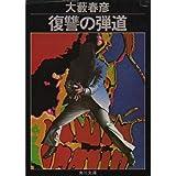 復讐の弾道 (角川文庫 緑 362-1)