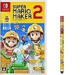 スーパーマリオメーカー 2 -Switch (【早期購入者特典】Nintendo Switch タッチペン(スーパーマリオメーカー 2エディション) + 【Amazon.co.jp限定】オリジナルPVCペンケース 同梱)
