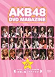 AKB48 DVD MAGAZINE VOL.1 AKB48 13thシングル選抜総...[DVD]