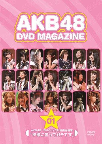 AKB48 DVD MAGAZINE VOL.1::AKB48 13thシングル選抜総選挙「神様に誓ってガチです」