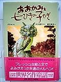 おおかみと7ひきの子やぎ (1980年) (こどものための世界名作童話)