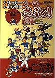 スーパーさぶっ!!劇場―痛快!サッカー4コマ漫画 (ジーコジャパン激闘編) (NSK mook)