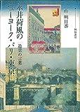 永井荷風のニューヨーク・パリ・東京―造景の言葉