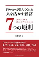 ドラッカーが教えてくれる 人を活かす経営7つの原則