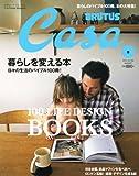 Casa BRUTUS (カーサ・ブルータス) 2012年 08月号 [雑誌]