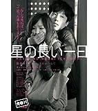 星の長い一日[DVD]