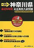 神奈川県公立高校入試問題 H30年度版 過去問題6年分収録(データダウンロード+CD付) (Z14)