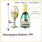 シャンパン グラス ボトル セット バルーン 風船 結婚 結婚式 プロポーズ 披露宴 イベント 飾り 前撮り 記念撮影 小道具 ウェディング ブライダル 小物 ワイン ボトル 大きい 開店祝い バー 女子会 プレゼント