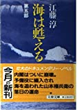 海は甦える〈第五部〉 (文春文庫)