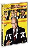 バイス [DVD] 画像