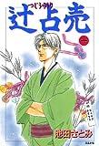 ★【100%ポイント還元】【Kindle本】辻占売  1~3 (ぶんか社コミックス)が特価!