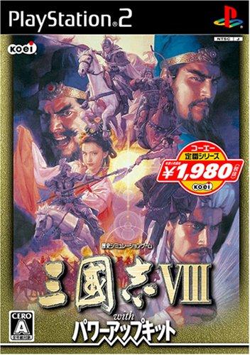 コーエー定番シリーズ 三國志VIII with パワーアップキット