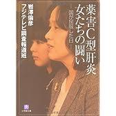 薬害C型肝炎 女たちの闘い―国が屈服した日 (小学館文庫)