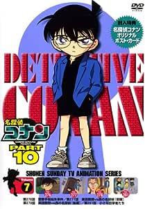 名探偵コナンDVD PART10 vol.7