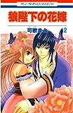 狼陛下の花嫁 2 (花とゆめコミックス)