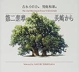画文集 第二楽章 長崎から (アートルピナス)