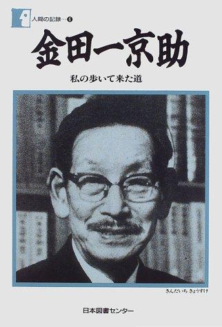金田一京助―私の歩いて来た道 (人間の記録 (6))