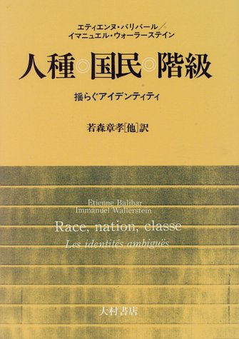 人種 国民 階級―揺らぐアイデンティティ