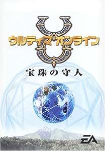 ウルティマオンライン 宝珠の守人 新規登録版