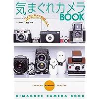 気まぐれカメラBOOK (玄光社MOOK)