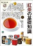 紅茶の基礎知識 エイムック