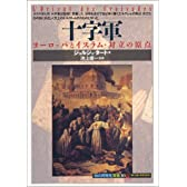 十字軍―ヨーロッパとイスラム・対立の原点 (「知の再発見」双書 (30))