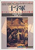 十字軍:ヨーロッパとイスラム・対立の原点 (「知の再発見」双書 (30)) 画像