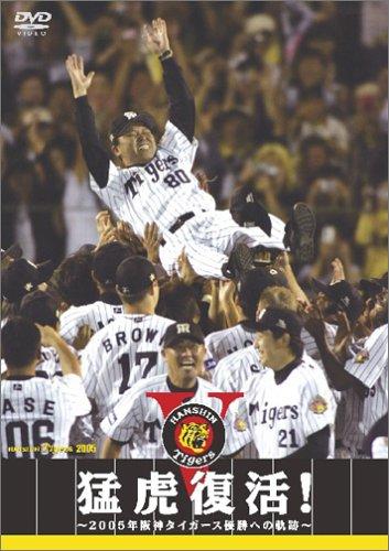 猛虎復活 ! ~2005年阪神タイガース優勝への軌跡~ [DVD]