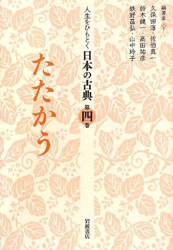 たたかう (人生をひもとく 日本の古典 第四巻)の詳細を見る