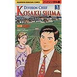 部長島耕作―バイリンガル版 (3) (講談社バイリンガル・コミックス)