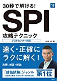 30秒で解ける!SPI攻略テクニック 2019年度 (高橋の就職シリーズ)