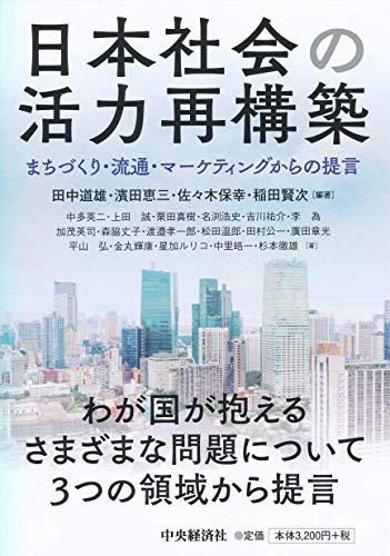 日本社会の活力再構築