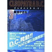 クレオパトラD.C. (3) (スコラ漫画文庫シリーズ)