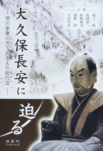 大久保長安に迫る―徳川家康の天下を支えた総代官 (揺籃社ブックレット 10)